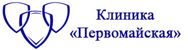 Клиника Первомайская